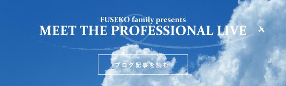 ブログ記事を読む FUSEKO family presents MEET THE PROFESSIONAL LIVE